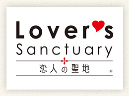Lover's Sanctuary 恋人の聖地