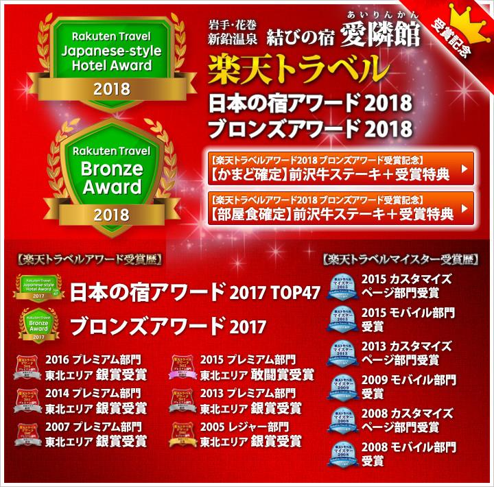楽天トラベル 日本の宿アワード2018 ブロンズアワード2018
