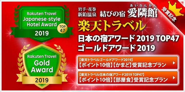楽天トラベル 日本の宿アワード2019 TOP47 ゴールドアワード2019