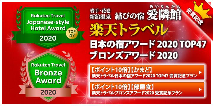 楽天トラベル 日本の宿アワード2020 TOP47 ブロンズアワード2020