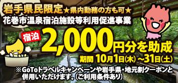 【10月】岩手県民限定 宿泊料金 2000円助成金