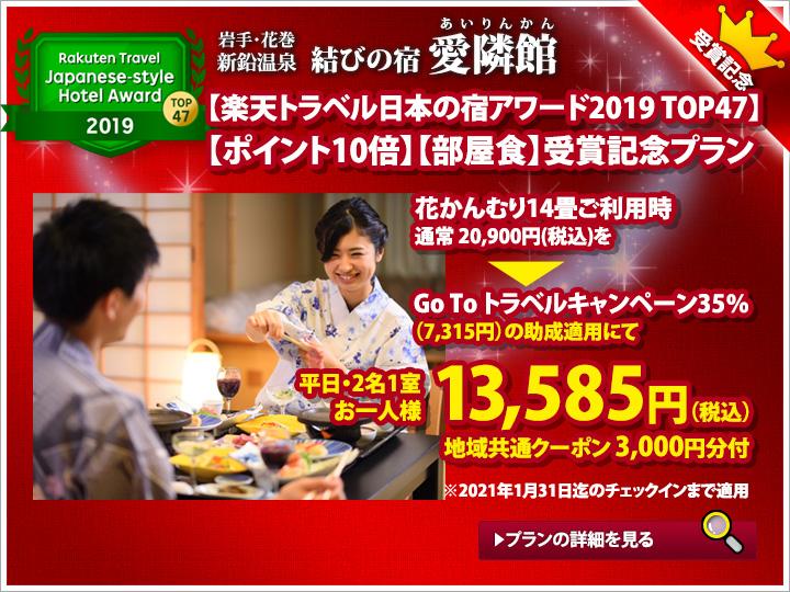 【楽天トラベル日本の宿アワード2019 TOP47】 【ポイント10倍】【部屋食】受賞記念プラン