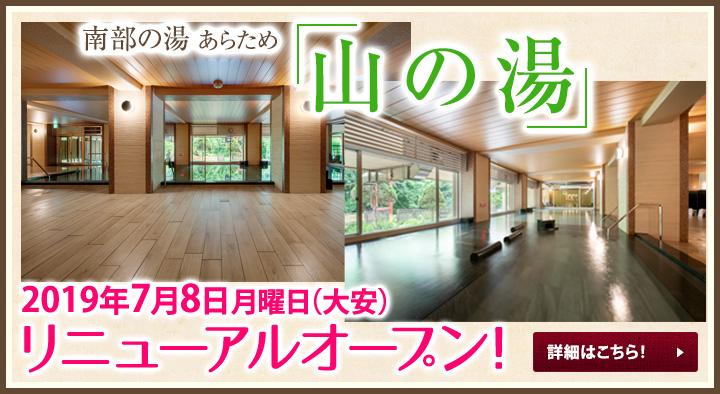 南部の湯あらため「山の湯」 2019年7月8日(大安)リニューアルオープン!