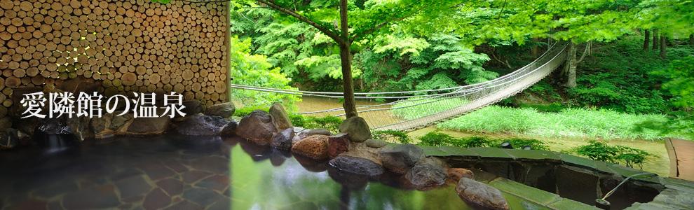 愛隣館の温泉