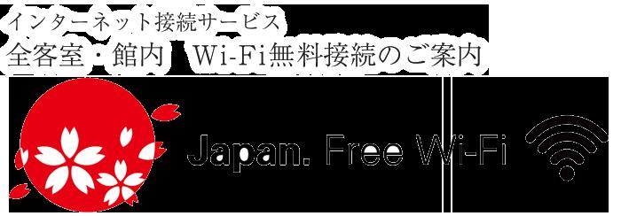インターネット接続サービス 全客室・館内 Wi-Fi無料接続のご案内